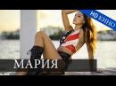 Мелодрама Новинка - Мария 2017