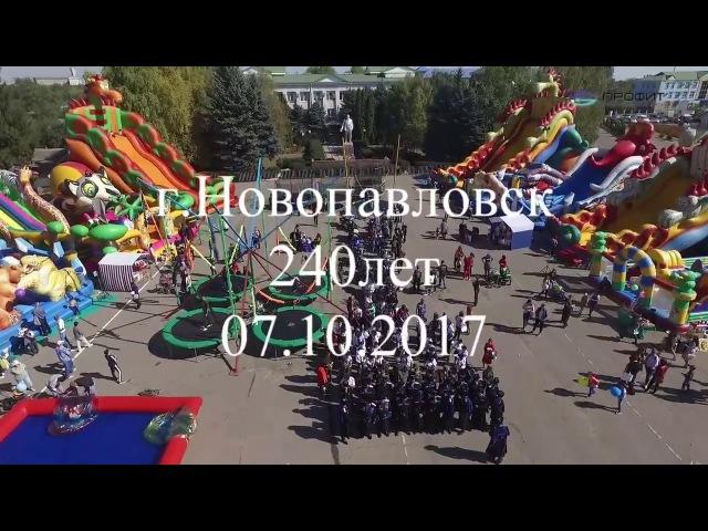 Новопавловск. День города 2017 (240 лет)