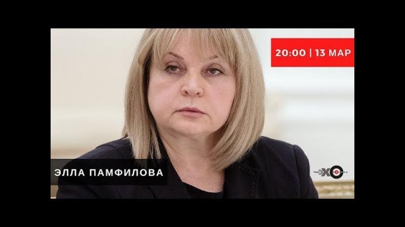 Интервью / Элла Памфилова и Алексей Венедиктов 13.03.18