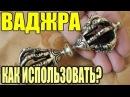 Ваджра - ИНСТРУКЦИЯ ПО ПРИМЕНЕНИЮ - Андрей Дуйко школа Кайлас