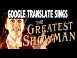 Google Translate Sings The Greatest Showman