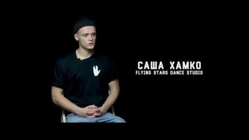Интервью. Преподаватель FS dance studio (Minsk) - Хамко Александр (Break Dance)