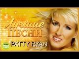 PATTY RYAN - Лучшие песни Best Hits