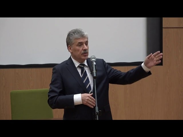 Встреча Павла Грудинина с учёными РАН Москва, 28 02 2018