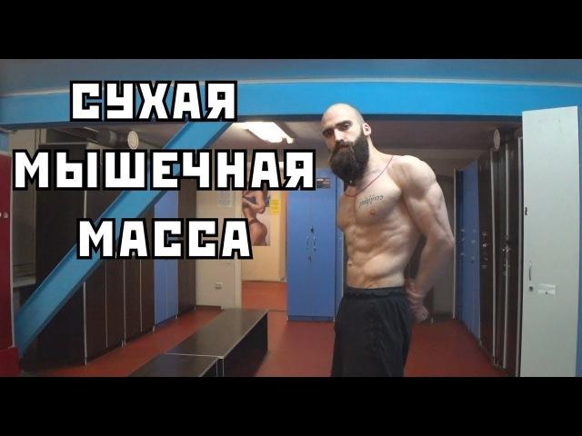 Сухая мышечная масса без химии