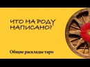 ЧТО НА РОДУ НАПИСАНО - СООБЩЕНИЯ ПРЕДКОВ-Оракул Гаия - Общий расклад