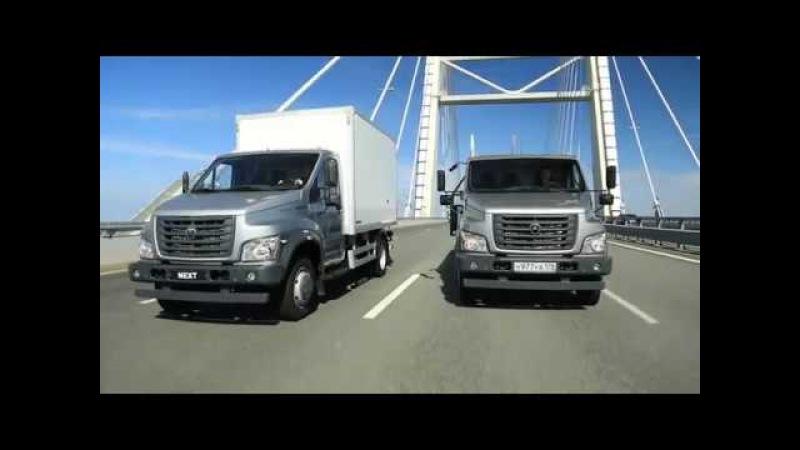 Среднетоннажный грузовик «ГАЗон NEXT»
