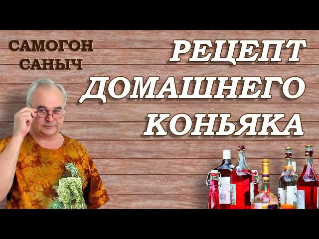 Как сделать коньяк в домашних условиях / Самогон Саныч
