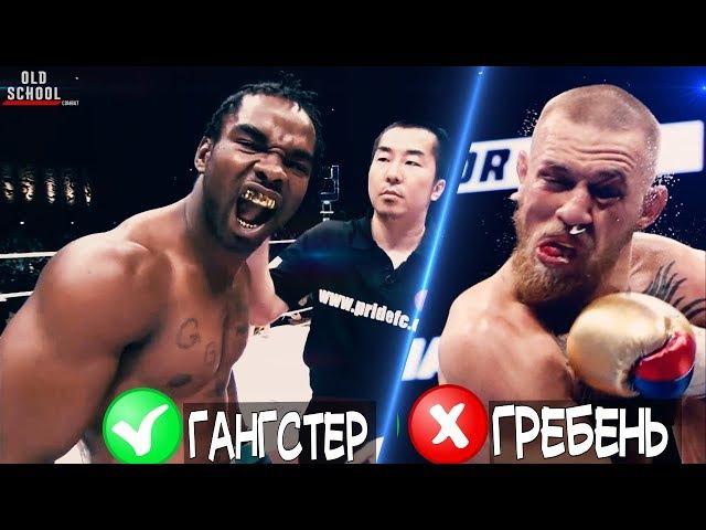 ОТМОРОЗОК В MMA 3 Крейзи Хорс Беннет неизвестные бои