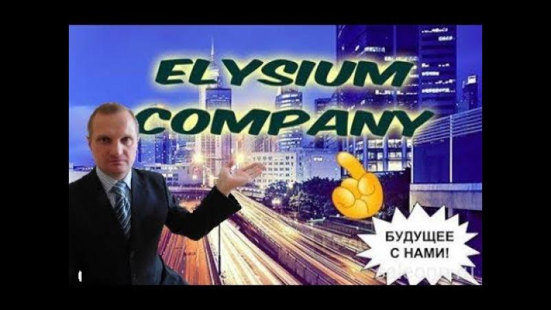 Лига партнеров ЗАПУЩЕНА сумасшедшие новости elysium company отзывы partners mar