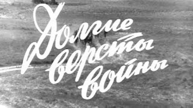 Долгие версты войны. 1 серия (1975). Советский военный фильм | Фильмы. Золотая коллек...