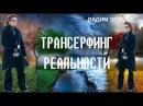 Вадим Зеланд - Апокрифический Трансерфинг Часть 1.