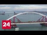 Автодорожная арка Крымского моста доплыла до места установки - Россия 24