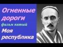 х/ф «Огненные дороги. Фильм пятый. Моя республика» (15-17 серии) (СССР, 1984)