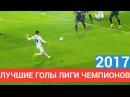 Лучшие голы Лиги Чемпионов 2017