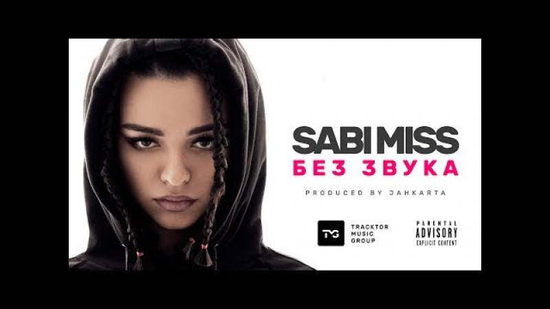 Sabi Miss - Без Звука (Премьера клипа, 2018)