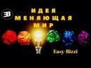 Easy Bizzi - Идея меняющая Мир!