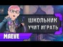 Paladins Школьник учит играть на Maeve 3