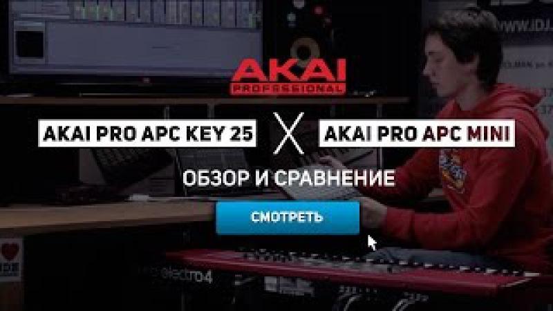 Контроллеры Akai для Ableton: Akai APC Mini и Akai APC Key 25. IDJ.by Podcast
