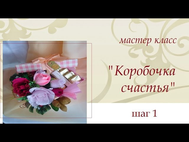 Мастер класс Букет из конфет Коробочка счастья шаг 1