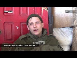 Военнослужащий ВС ДНР «Француз»: Эту войну я не забуду никогда