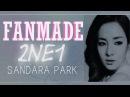 #2NE1 [FMV] Sandara Park (박산다라) -  B E A U T I F U L.