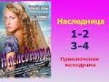 Наследница 1 2 3 4 серия -  остросюжетная мелодрама, детективный сериал