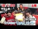 (20.01.18) STU48 No Chirimen Party! (Kai KokoaTaniguchi Mahina)