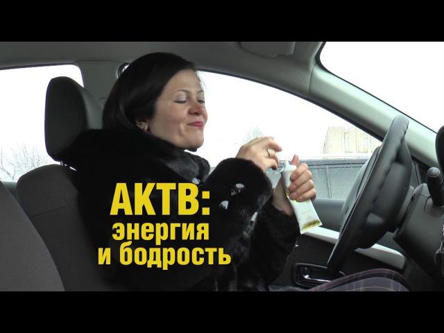 День автомобилиста. АКТВ: энергия и бодрость.