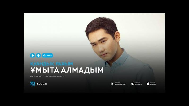 Куандык Рахым Ұмыта алмадым аудио