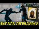ВЫПАЛА ЛЕГЕНДАРКА! 2 ГЛАВА - ЛУЧШЕЕ НАЧАЛО! УРОКИ ГАЛЕНА! - Shadow Fight 3 Android / IOS