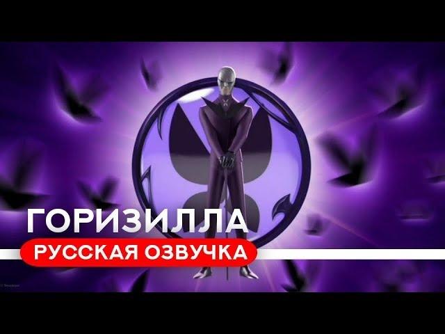 11 СЕРИЯ 2 СЕЗОН, Леди Баг и Супер Кот | Серия Горизилла | Русская озвучка