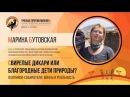 Мифы про охотников собирателей Марина Бутовская Ученые против мифов 5 8