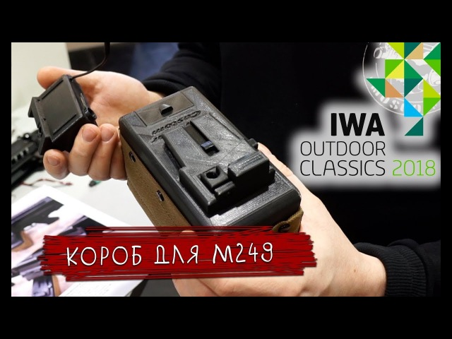 IWA 2018. Новый короб для пулемета m249 от BullGear Customs