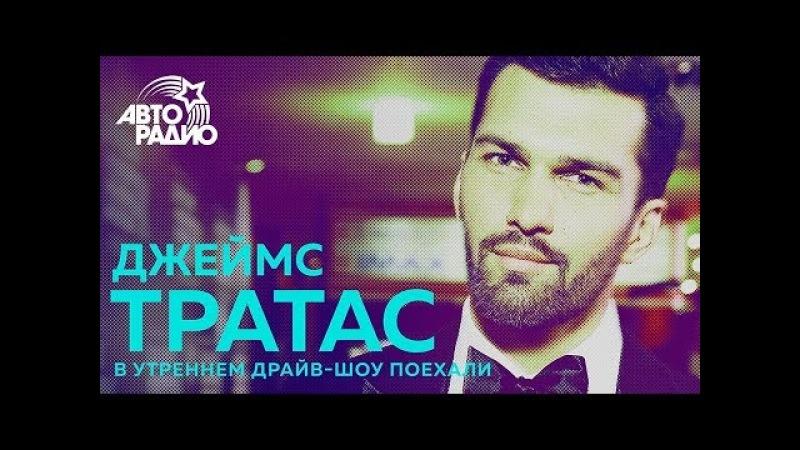 Джеймс Тратас о съемках в фильме Движение вверх и популярности баскетбола в Литве