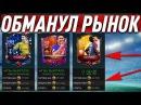 РАБОЧИЙ СПОСОБ ОБМАНУТЬ РЫНОК - ПОЛУЧИЛОСЬ!! FIFA 18 MOBILE