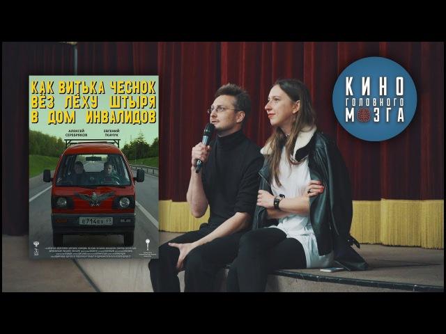 Обсуждение фильма Как Витька Чеснок вез Леху Штыря в дом инвалидов с режиссеро ...