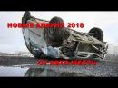 АВТО ЖЕСТЬ. Аварии с видео регистраторов часть 20 2018 HD