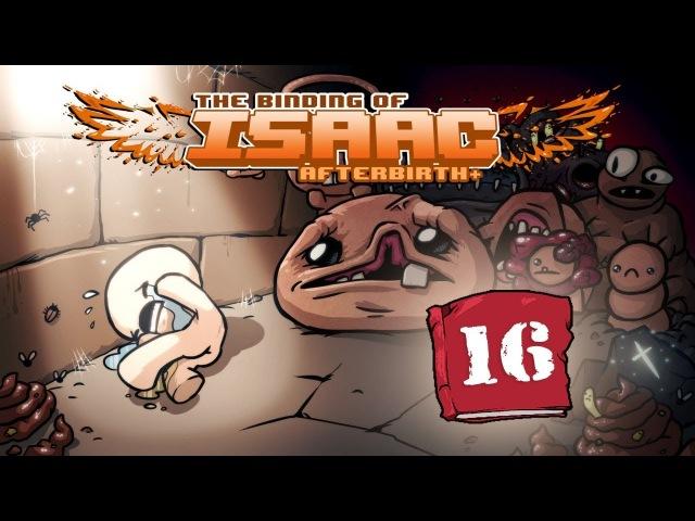 Прохождение The Binding of Isaac: Afterbirth [ 16] Разбиватель сердец » Freewka.com - Смотреть онлайн в хорощем качестве
