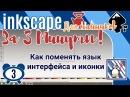 3kscape За 3 минутыКак поменять язык интерфейса Inkscape и иконки/Изменить иконки на панели