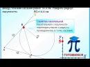 ОГЭ Задание 24 Тригонометрия в прямоугольном треугольнике