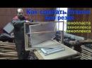 Станок для резки пенопласта своими руками от А до Я How to make a plastic foam cutter from A to Z