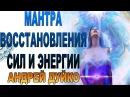 Мантра восстанавливающая силы от Андрея Дуйко школа Кайлас