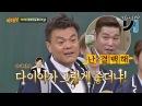 서장훈에게 배신당한 JYP YG의 다이아가 그렇게 좋더냐?♨ 아는 형님 118회