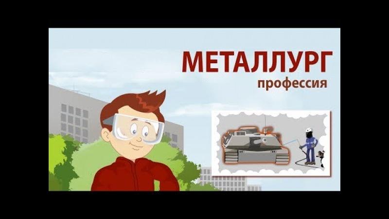 Металлург - мультфильм Навигатум Калейдоскоп Профессий
