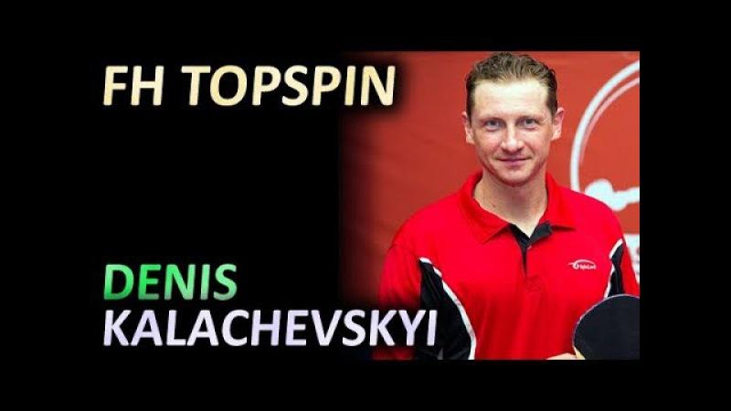 FH topspin technique of Denis Kalachevskyi техника топспина справа Дениса Калачевского