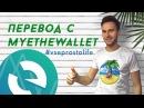Как переводить токены с MyEtherWallet? | VSE PROSTO Артем Сафонов