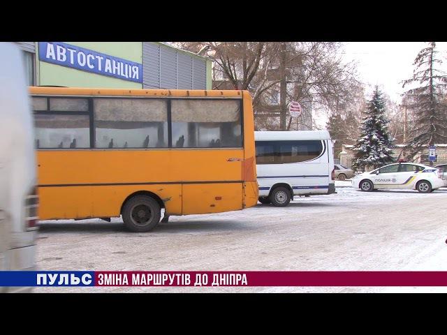 Пульс Зміна маршрутів до Дніпра Випуск від 16 01 2018