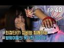 L Show l 12.03.18 • Weki Meki @ Реалити-шоу 'Weki Meki Mohae?' Ep40