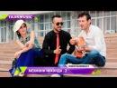 Мехмони Нохонда - Кисми 2 Точикфилм / Mehmoni nohonda - 2 Tajik Film 2017